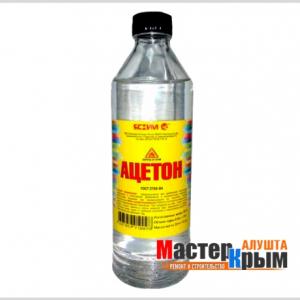 Ацетон 0,9л