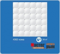 Плита потолочная белая КОЖА 4302